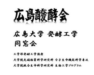 広島醗酵会
